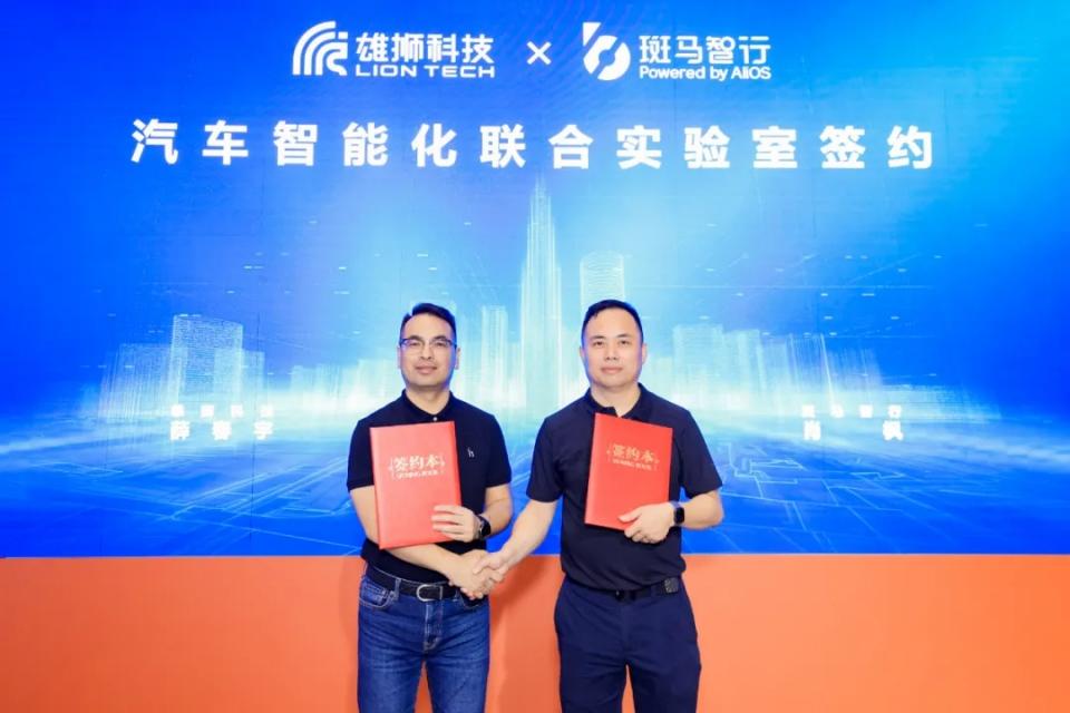 Executivos da Chery e Zebra Zhixing assinam acordo de parceria